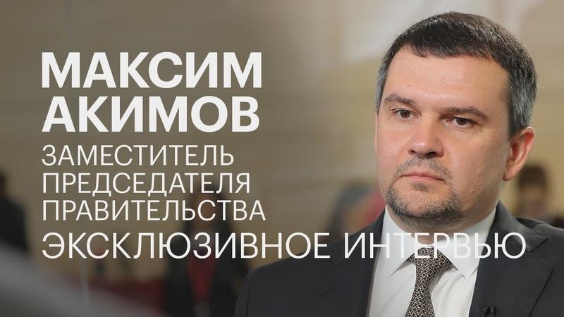 Максим Акимов об интересе бизнеса к цифровым технологиям