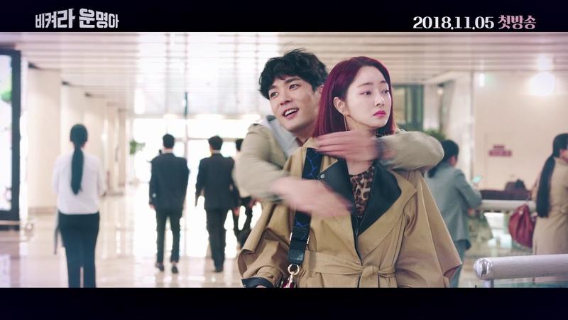 KBS 1TV 비켜라 운명아 2차 티저, 네 남녀의 진한 대결 11월 5일 첫방송!