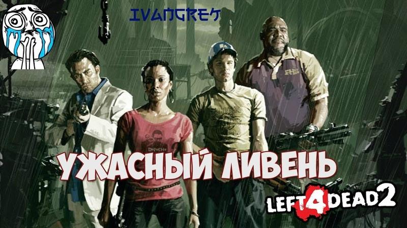 Left4dead2 | Ужасный ливень