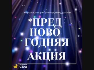 🎈🎈🎈СКИДКА 10% до 10 ДЕКАБРЯ 2018 на ВСЮ парфюмерию DOLCE & GABBANA 🎈🎈🎈