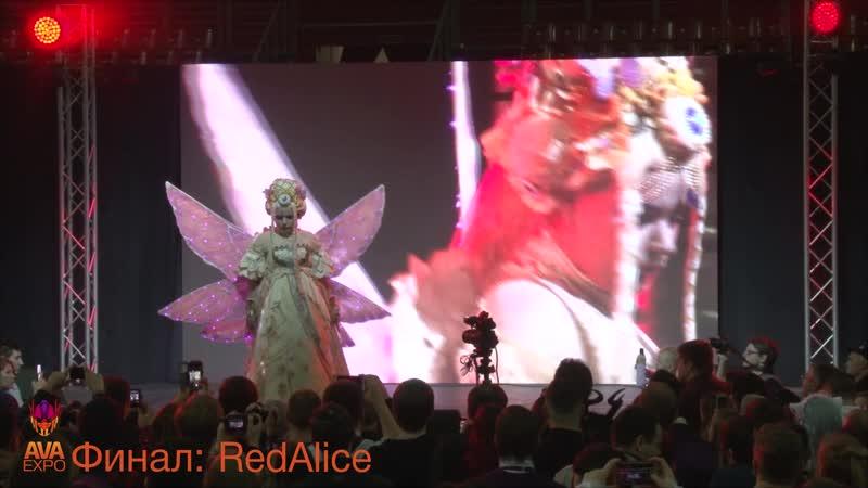 AVA Expo'18 финал RedAlice Sakizo Faerie Queen