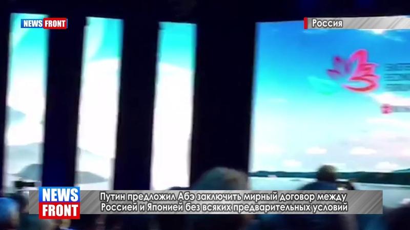 Путин предложил Японии заключить мирный договор до конца года без предварительных условий