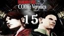 Resident Evil: Code Veronica   Прохождение Часть 15