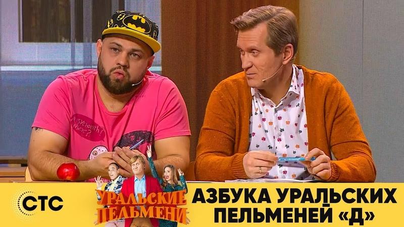 Азбука Уральских пельменей Д Уральские пельмени 2019