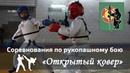 Город Абаза - соревнования по рукопашному бою «Открытый ковер»