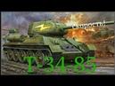 WOT BLITZ!ОБЗОР НА Т-34-85!