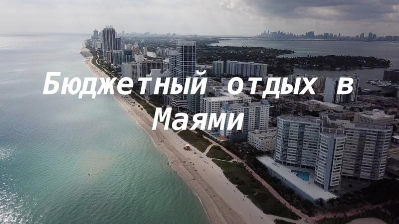 Бюджетный отдых в Маями, как отдохнуть дешево, Самый любимый город в Америке