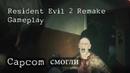 Resident Evil 2 Remake Gameplay и первые впечатления Capcom смогли