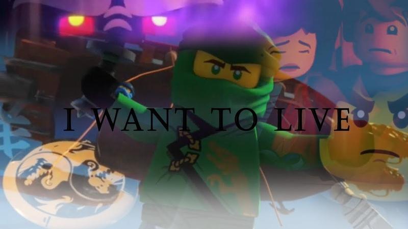Ninjago Season 10 Tribute - I Want To Live (Skillet)