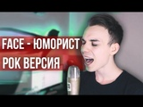 FACE - ЮМОРИСТ (РОК ВЕРСИЯ)