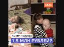 Мошенница украла 1,5 млн рублей на лечение больного ребёнка