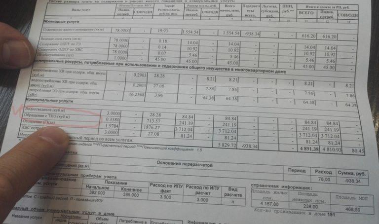 Министерство энергетики и ЖКХ Свердловской области напоминает о порядке перерасчета платы за услугу по обращению с твердыми коммунальными отходами.