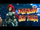 🎮 Darksiders 3 PC 1 🔥 Красавица Ярость в деле 1080HD 60fps 🔥