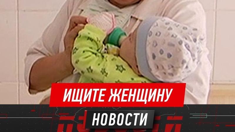 Алматинские врачи разыскивают нерадивую мамашу