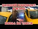 Бывший кандидат в мэры напал на автомобиль такси