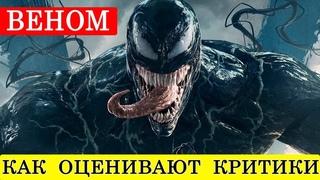 Веном (2018) - обзор критики фильма