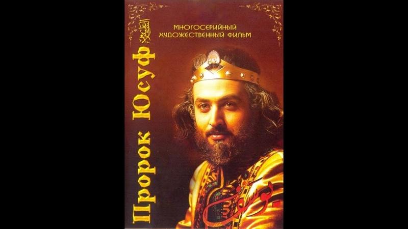 Пророк Юсуф, 20 серия, многоголосый перевод, HD