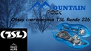Снегоступы TSL Rando 226 Blue