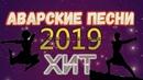 Аварские Песни 2019 Новинки 2019