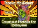 Теренс МакКенна - Священные Растения Как Проводники. Часть 1 (1991)