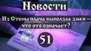 Новости Из Стены плача выползла змея что это означает Выпуск №51