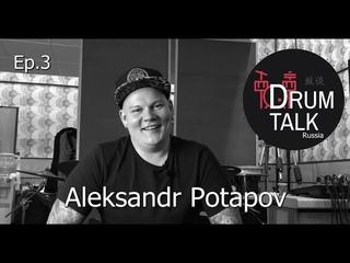 DRUMTALKRussia Aleksandr Potapov (Urgant Show, Basta)