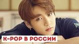 K-POP ГРУППЫ ,КОТОРЫЕ БЫЛИ В РОССИИK-POP,BTS,EXO,MONSTA X