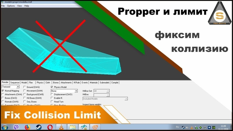 Source SDK - Propper and Collision limits (Лимиты Коллизии и Проппер)