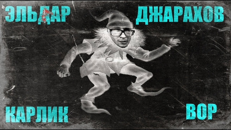 ЭЛЬДАР ДЖАРАХОВ УКРАЛ МОИ ДЕНЬГИ Все о Хип Хопе