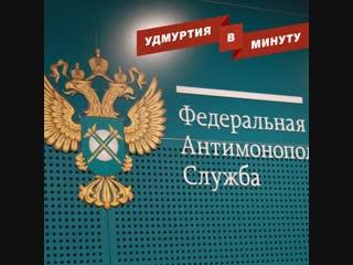 Удмуртия в минуту: ФАС против правительства и новое дело Людмилы Гуляшиновой