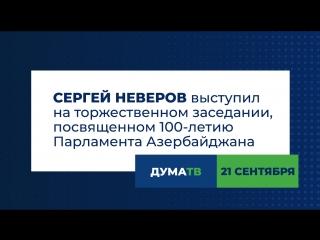 Сергей Неверов выступил на заседании, посвященном 100-летию Милли Меджлиса
