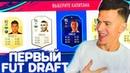 МОЙ ПЕРВЫЙ ФУТ ДРАФТ в ФИФА 19 | FUT DRAFT FIFA 19