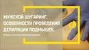 МУЖСКОЙ ШУГАРИНГ. Особенности проведения процедуры при депиляции подмышек.