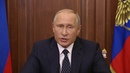 Николай Платошкин об обращении Путина по пенсионной реформе Момент истины