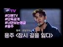[더 팬] - 나만의 앵글로 보기 '용주 - 잠시 길을 잃다' 직캠 / 'THE FAN' Review