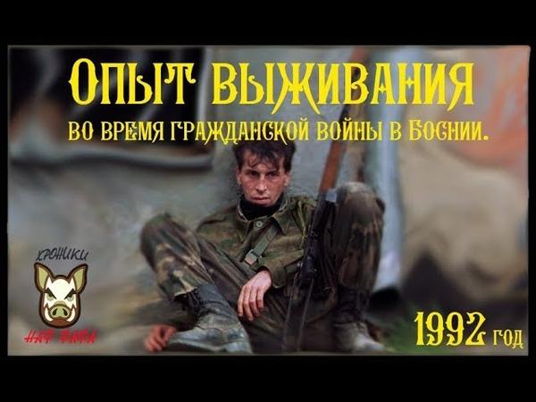 Опыт выживания во время гражданской войны в Боснии 1992 1995 год 18
