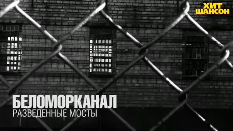 группа Беломорканал Разведённые мосты Official Video