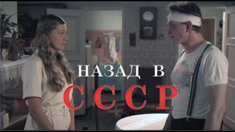 НАЗАД В СССР Комедия Полная версия