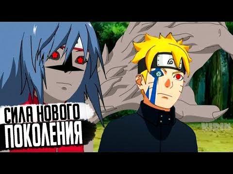 Новая сила Боруто и Сарады из аниме Боруто Заслуживают ли они то что имеют