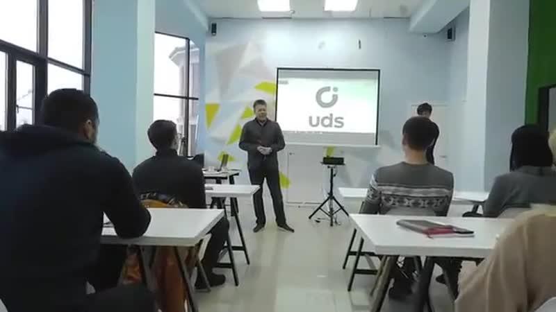 Обучающий семинар по программе UDS.
