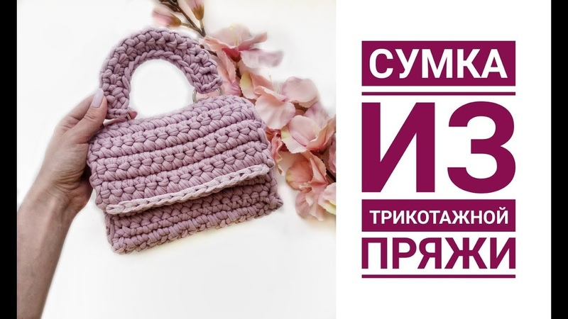 Кросс-боди крючком из трикотажной пряжи Вязаная сумка Как вязать сумочку кроссбоди трикотажная пряжа