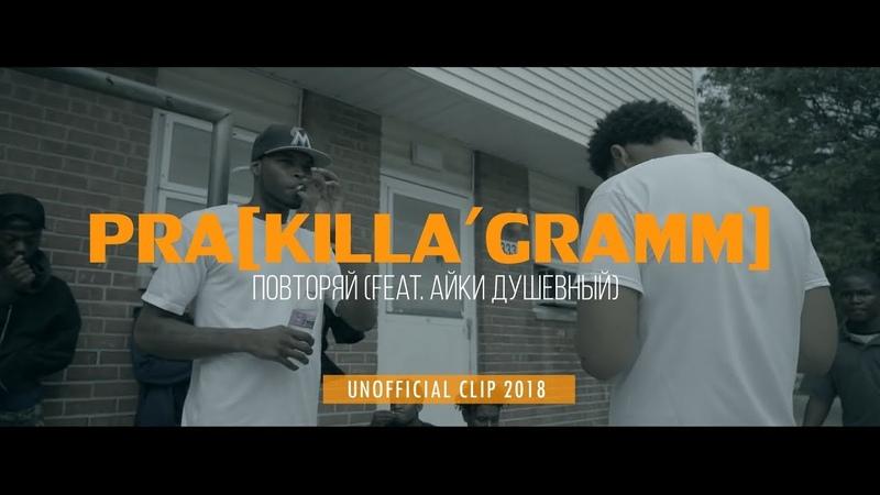 Pra(Killa'Gramm) - Повторяй (Unofficial clip 2018)