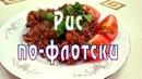 Калорийное, вкусное и ароматное блюдо. Рецепт риса по-флотски от ARGoStav