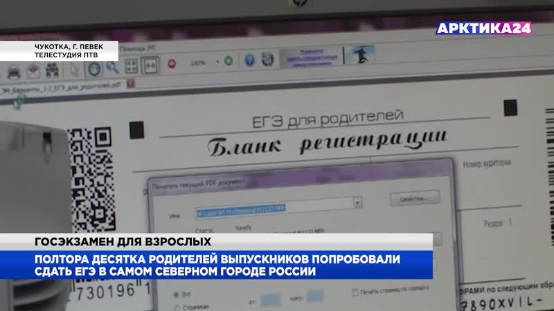 В самом северном городе России родители попробовали сдать ЕГЭ