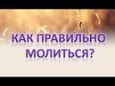 КАК ПРАВИЛЬНО МОЛИТЬСЯ Откровение от БОГА