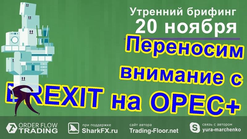 🌅 Утренний брифинг   20 ноября   📈Прогноз рынка форекс и forts. EURUSD, GBPUSD, USDCAD, USDJPY
