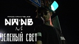 NW'NB- ЗЕЛЕНЫЙ СВЕТ (official video clip)