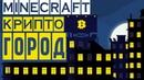 Крипто Город Майнкрафт ЛЕГО Самоделка крипто города из лего Minecraft LEGO