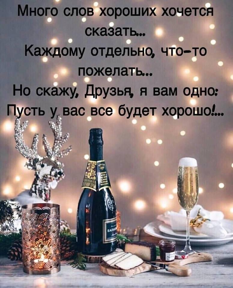 Встречаем Новый Год! 2019