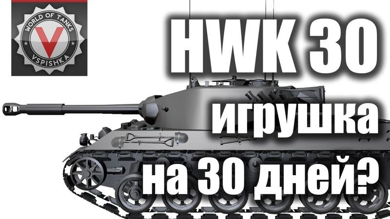 HWK 30 - Сбалансированный прем Германии... Не... Я жду РазведПантеру и ТАРАН! [wot-vod.ru]